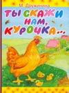 Дружинина М.В. - Ты скажи нам, курочка… обложка книги