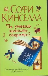 Ты умеешь хранить секреты ? обложка книги