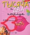 Тысяча и два поцелуя обложка книги