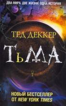 Деккер Тед - Тьма: Рождение зла' обложка книги