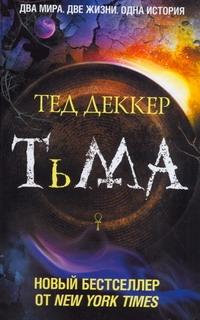Деккер Тед - Тьма: Рождение зла обложка книги