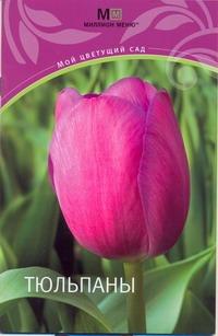 - Тюльпаны обложка книги