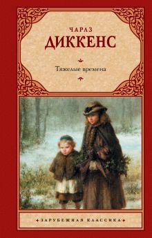 Диккенс Ч. - Тяжелые времена обложка книги