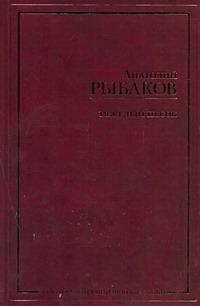 Тяжелый песок Рыбаков А.Н.