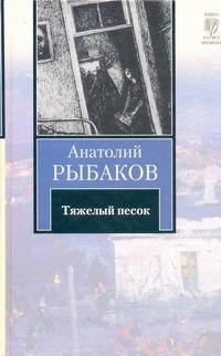 Рыбаков А.Н. - Тяжелый песок обложка книги