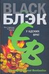Блэк Итан - У Адских врат обложка книги