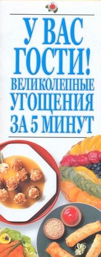 Резько И.В. - У вас гости!Великолепные угощения за 5 минут обложка книги