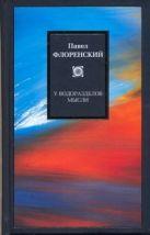 Флоренский П.А. - У водоразделов мысли' обложка книги