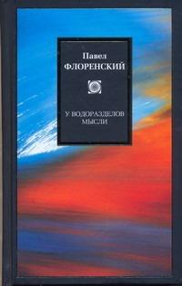 Флоренский П.А. - У водоразделов мысли обложка книги