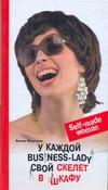 Ишутина Е.А. - У каждой business-lady свой скелет в шкафу обложка книги