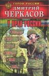 Черкасов Д. - У края России обложка книги