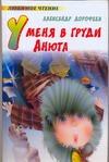 Дорофеев А.Д. - У меня в груди Анюта обложка книги