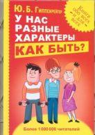 Гиппенрейтер Ю.Б. - У нас разные характеры... Как быть?' обложка книги