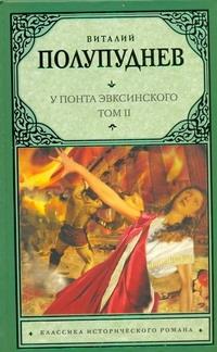 Полупуднев В.М. - У Понта Эвксинского. [В 2 т.]. Т. 2. Восстание на Боспоре обложка книги