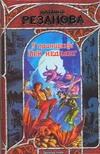 У принцессы век недолог от book24.ru