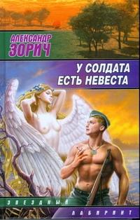 Зорич А. - У солдата есть невеста обложка книги