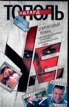 Тополь Э. - У.е. Откровенный роман с адреналином, сексапилом, терроризмом, флоридским коктей обложка книги