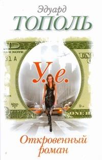 У.е. Откровенный роман с адреналином, сексапилом, терроризмом, флоридским коктей Тополь Э.