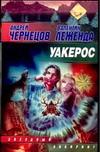 Уакерос обложка книги