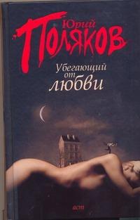 Поляков Ю.М. - Убегающий от любви обложка книги