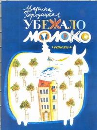 Убежало молоко Бородицкая М.Я.
