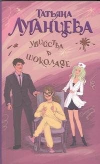 Луганцева Т.И. - Убийства в шоколаде обложка книги