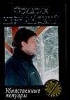 Незнанский Ф.Е. - Убийственные мемуары обложка книги