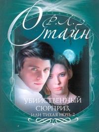 Стайн Р.Л. - Убийственный сюрприз, или Тихая ночь-2 обложка книги