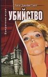Смит Л.Дж. - Убийство обложка книги