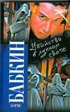 Бабкин Б.Н. - Убийство в лунном свете обложка книги