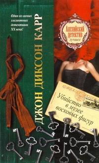 Убийство в музее восковых фигур обложка книги