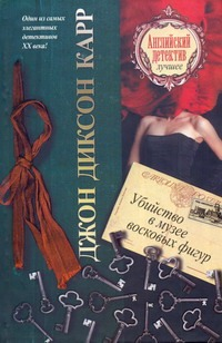 Карр Дж.Д. - Убийство в музее восковых фигур обложка книги