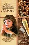 Володарская О. - Убийство в стиле ретро обложка книги