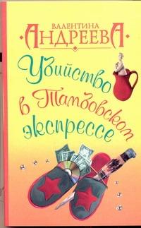 Андреева Валентина - Убийство в Тамбовском экспрессе обложка книги