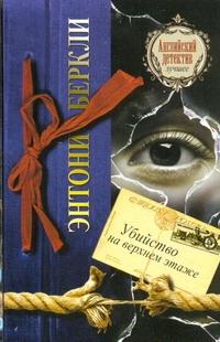 Беркли Энтони - Убийство на верхнем этаже обложка книги