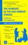 Убийство на улице Морг. Рассказы