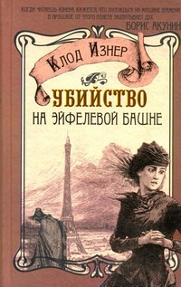 Изнер Клод - Убийство на Эйфелевой башне обложка книги