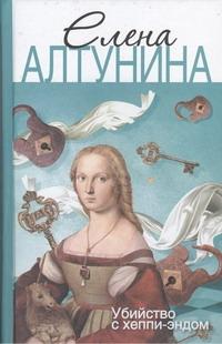 Алтунина А. - Убийство с хеппи-эндом обложка книги