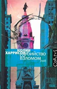 Харрисон Колин - Убийство со взломом обложка книги