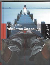 Юль Пиа - Убийство Халланда обложка книги