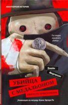 Фергюсон Элейн - Убийца с медальоном святого Христофора' обложка книги