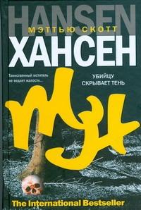 Хансен Мэттью Ско - Убийцу скрывает тень обложка книги