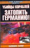 Брикхилл П. - Убийцы кораблей обложка книги