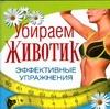 Андреева Е.А. - Убираем животик обложка книги