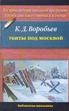 Воробьев К.Д. - Убиты под Москвой обложка книги