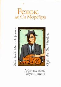 Са Морейра Режис - Убитых ноль. Муж и жена обложка книги