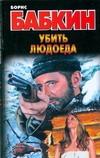 Бабкин Б.Н. - Убить людоеда обложка книги