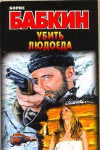 Убить людоеда Бабкин Б.Н.