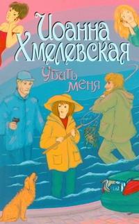 Хмелевская И. - Убить меня обложка книги