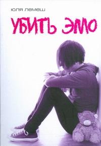 Лемеш Юля - Убить эмо обложка книги